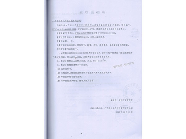 贺州中医院成交通知书