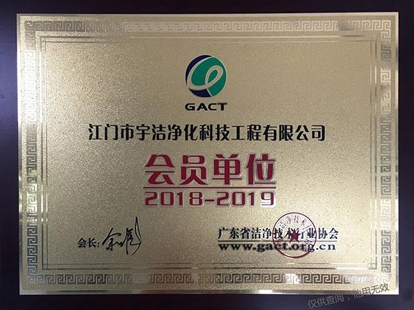 广东洁净技术会员单位
