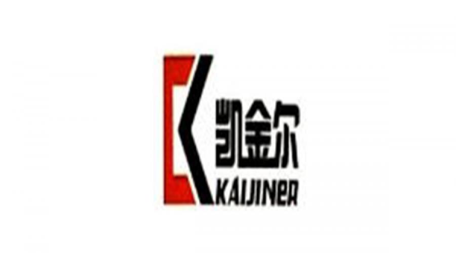 广东凯金尔电器有限公司