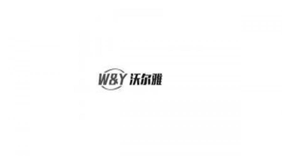 广东沃尔雅电器有限公司