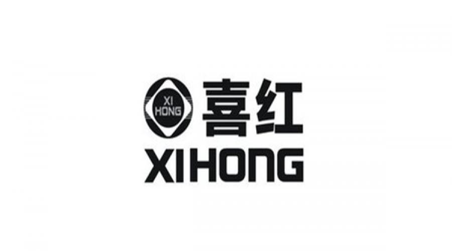 湛江喜红集团有限公司